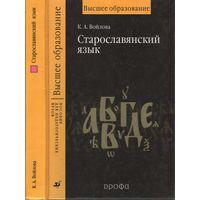 Старославянский язык. Войлова