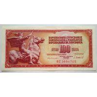 Югославия 100 динар 1981 (P90b) XF++