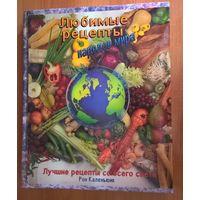 Любимые рецепты народов мира. Лучшие рецепты со всего света.