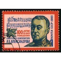 А. Александров СССР 1983 год серия из 1 марки
