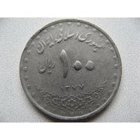Иран 100 риалов 1998 г.