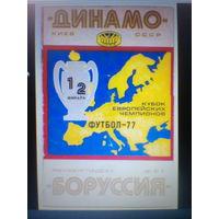 06.04.1977--Динамо Киев СССР--Боруссия Менхенгладбах ФРГ--кубок чемпионов