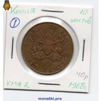 Кения 10 центов 1968 года.