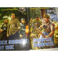 Владислав Конюшевский. Все зависит от нас. Попытка возврата. Цена за 2 книги!