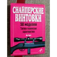 Хогг Снайперские винтовки