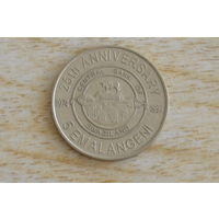 Свазиленд 5 эмалангени 1999(один год)    (25 лет центральному банку)