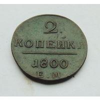 2 копейки 1800 год.