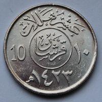 Саудовская Аравия, 10 халалов
