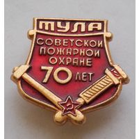 Знак 70 лет советской пожарной охране Тула