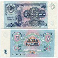 СССР. 5 рублей (образца 1991 года, P239, UNC) [серия АС]
