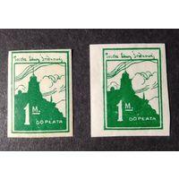 Литва.\101м\ Центральная Срединная Литва 1921 АРХИТЕКТУРА . разновидность по бумаге