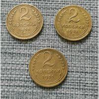 2 копейки 1937,1938 и 1951 г сборный лот