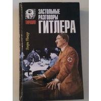 Г. Пикер Застольные разговоры Гитлера (1998)