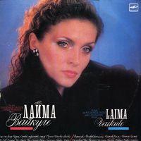 Лайма Вайкуле - Лайма Вайкуле - LP - 1988
