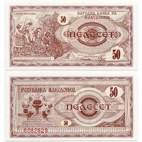 Македония. 50 динаров (образца 1992 года, P3, UNC)