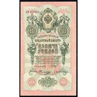 Российская Империя_10 Рублей_1909 (1912-1917)_Pick#11.c_UNC