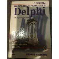 Приемы программирования в Delphi