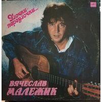 Вячеслав МалежикУлочки-переулочки