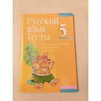 Русский - тесты 5 кл