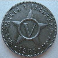 Куба 5 сентаво 1961 г.