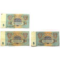 СССР, 5 рублей (образца 1961 года) чЬ, ЛГ, мг
