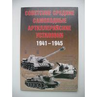 Советские средние самоходные артиллерийские установки 1941-1945