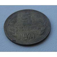 5 стотинок Болгария 1974 г.в. KM# 86, 5 STOTINKI, из коллекции