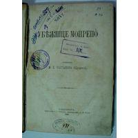 """Книга """"Убежище Морепо"""" 1980г. С.-Петербург. М.Е.Салтыков (Щедрин). Прижизненное издание. Размер 14.5-21.5см. Страниц 211."""