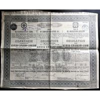 Облигация общества КУРСКО-ХАРЬКОВО-АЗОВСКОЙ железной дороги в 2 тысячи марок германской имперской валюты