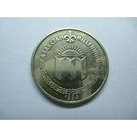 """Монета.Казахстан 50 тенге 1999 года """"Миллениум""""."""