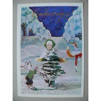 Чиликин О.(фото), С Новым годом! 1975, чистая (куклы, игрушки).