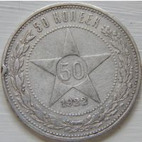 15. РСФСР 50 копеек 1922 год, серебро