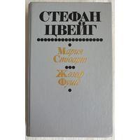 Мария Стюарт. Жозеф Фуше, Стефан Цвейг