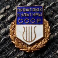 С 1 рубля!!! знак профсоюза работников культуры СССР