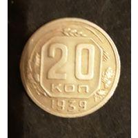 20 копеек 1939г.