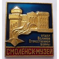 Значок Смоленск-музей