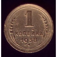 1 копейка 1938 год