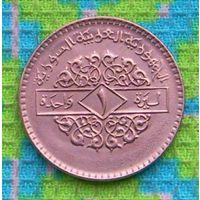 Сирия 1 фунт. Cu-Ni. Инвестируй в монеты планеты!