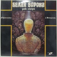 "Г. Татарченко - ""Белая ворона"", рок-опера (2LP)"