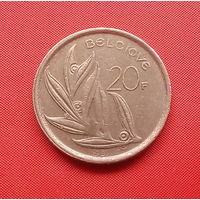 69-12 Бельгия, 20 франков 1981 г. (французский тип)