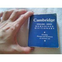 Анлийский-хинди Кэмбриджский словарь, карманная версия 10x8 см., издание 1977 года