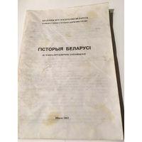 История Беларуси 2003г 60 стр