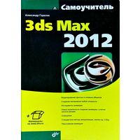 Самоучитель 3ds Max 2012 (уценка)