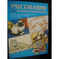 Рисование. Все техники в одной книге. Рисуем собак и кошек