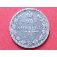 20 копеек 1881 СПБ НФ серебро