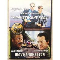 DVD ГОЛЛИВУДСКИЕ КОПЫ\ШОУ НАЧИНАЕТСЯ