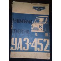 Автомобили семейства УАЗ-452.Инструкция по эксплуатации.