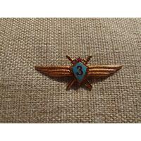 Знак классность летчика 3 кл. СССР