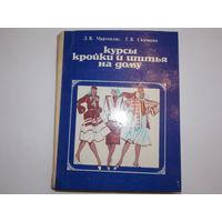 Курсы кройки и шитья на дому 1983г.