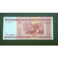 50 рублей 2000 года. Серия Нв.UNC.